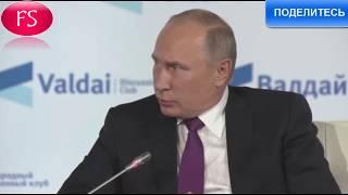 Путин рассказал анекдот про олигарха в клубе Валдай 19.10.2017