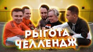 Кто ГРОМЧЕ РЫГНЁТ получит 5.000 рублей   Миллер, Нечай, Панда, Ромарой, Жека.