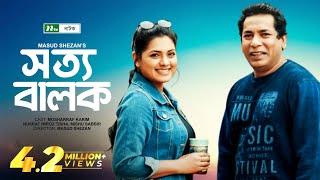 Sotto Balok   সত্য বালক । Mosharraf Karim   Tisha    Mishu Sabbir । NTV Natok