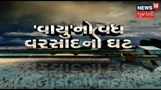 'વાયુ' નો વધ, વરસાદનો ઘટ! સીધુ ને સટ | News18 ગુજરાતી Debate