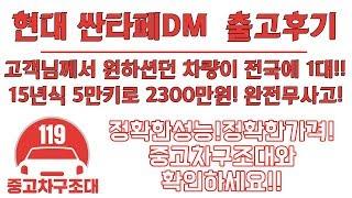 현대 싼타페DM 15년식 5만키로 2300만원!중고차 구조대!! 출동!!
