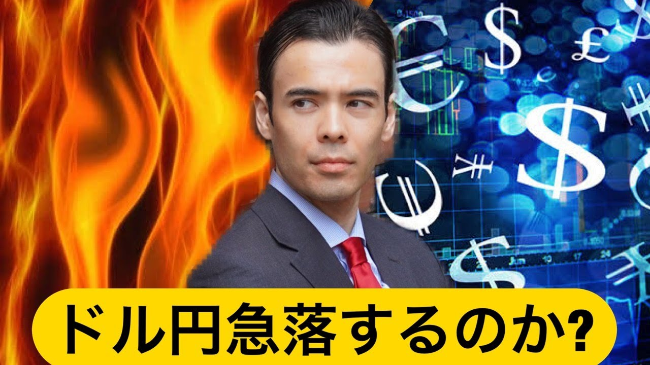 FXドル円は急落する?ユーロ、途上国、ビットコイン買う? #ビットコイン #仮想通貨 #BTC