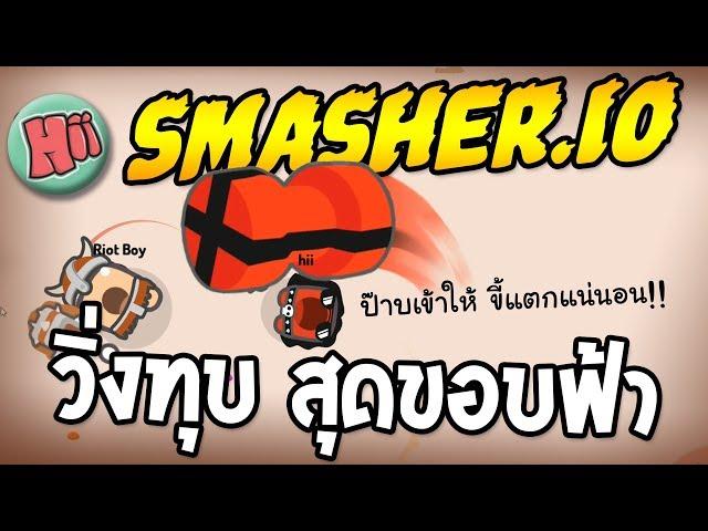 Smashers.io Video 1