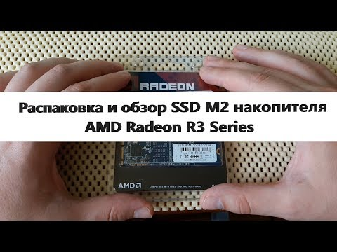 Распаковка и обзор SSD M 2 накопителя AMD Radeon R3 Series