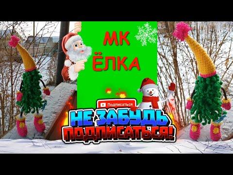 Ёлочка Крючком / Christmas tree crochet