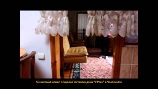 """Гостевой дом """"У реки"""" на Иссык-Куле в г.Чолпон-Ата"""
