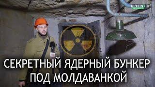 Секретный Ядерный Бункер под Молдаванкой или Легенды Молдаванки - Украина, Одесса - 1 серия