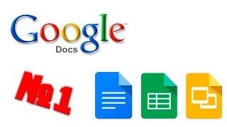 Google-документы: Знакомство