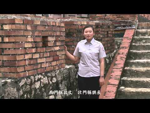 [行動解說員]壽山國家自然公園-左營舊城遺址 (2013)