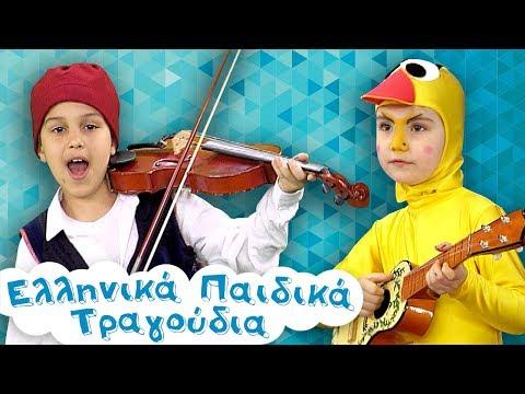 86c7273e453 Παιδικά Τραγουδάκια #3 |Ψαροπούλα, 5 Παπάκια Mικρά , Ζωηρό Χταπόδι | 45  Λεπτά | Paidika Tragoudia - Action.News ABC Action News Santa Barbara  Calgary ...