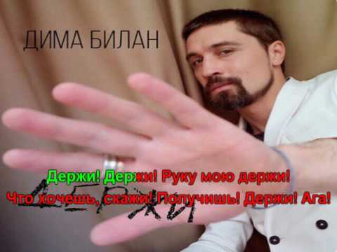 Дима Билан - Держи (Караоке)