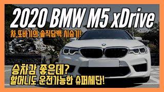 차,또바기의 2020 BMW M5 솔직담백 시승기! 5시리즈의 끝판왕 M5! V8 엔진의 폭팔적인 가속력과 주행성능! 의외로 좋은 승차감과 착좌감!? 패밀리카로 사용가능하다!