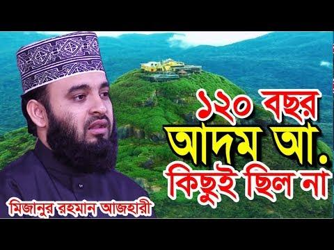 ১২০ বছর আদম আ. মৃত ছিলেন । মিজানুুর রহমান আজহারী । bangla waz 2019 mizanur rahman azhari