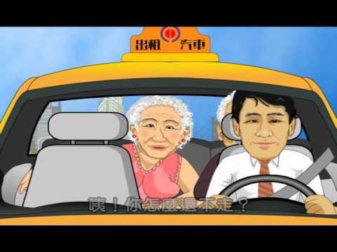 「交通101 安全一等一」影片徵選比賽社青組第二名-吳宗明-有帶有保庇