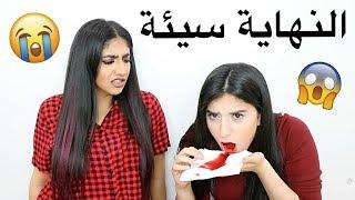 مقلب نزيف الدم بأختي | النهاية سيئة !!!!
