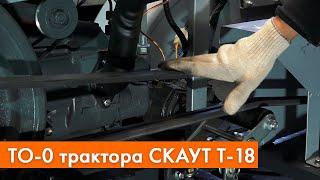 Техническое обслуживание 0 (ТО-0) трактора СКАУТ Т-18