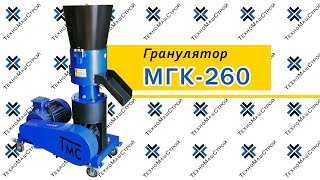 Гранулятор кормов МГК-260 от компании ТехноМашСтрой - видео