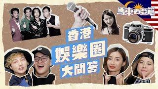 ▍WHIZOO擂台(馬來西亞版🇲🇾)🎥香港娛樂圈大問答🎥