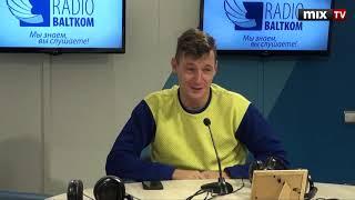 """Пляжный волейболист Мартиньш Плявиньш в программе """"Личное утро"""" #MIXTV"""