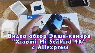 """Водонепроницаемая спортивная Экшн-камера """"Xiaomi Mi Seabird 4K"""""""