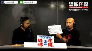 金庸丶倪匡曾經集體撞鬼〈恐怖在線〉2018-11-13