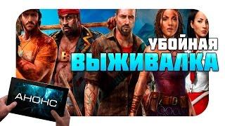 Dead Island Survivors - Мобильная игра по знаменитой Dead Island  (Анонс)