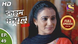 Crime Patrol Satark Season 2 - Ep 49 - Full Episode - 19th September, 2019