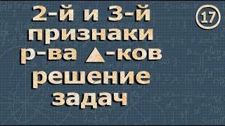 ГЕОМЕТРИЯ второй и третий ПРИЗНАКИ РАВЕНСТВА ТРЕУГОЛЬНИКОВ 7 класс