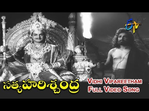 Vidhi Vipareetham Full Video Song   Satya Harishchandra   N T Rama Rao   S. Varalakshmi   ETV Cinema