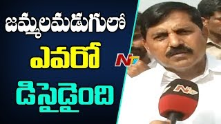 Minister Adinarayana Reddy Face to Face over Disputes with Rama Subba Reddy | NTV