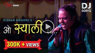 O Syali Ho || Kishan Mahipal || Gunjan Dangwal || Dhol-Damau Mix Dance Song