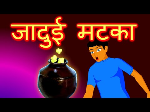 Magic pot Hindi kahaniya for kids