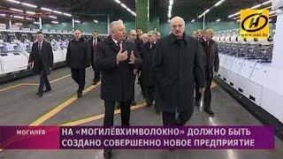 Александр Лукашенко посетил с рабочей поездкой Могилёв
