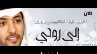 يا خفوقي | ألبوم إلى روحي | فهد الكبيسي تحميل MP3