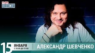 Александр Шевченко в гостях у Ксении Стриж («Стриж-Тайм», Радио Шансон)