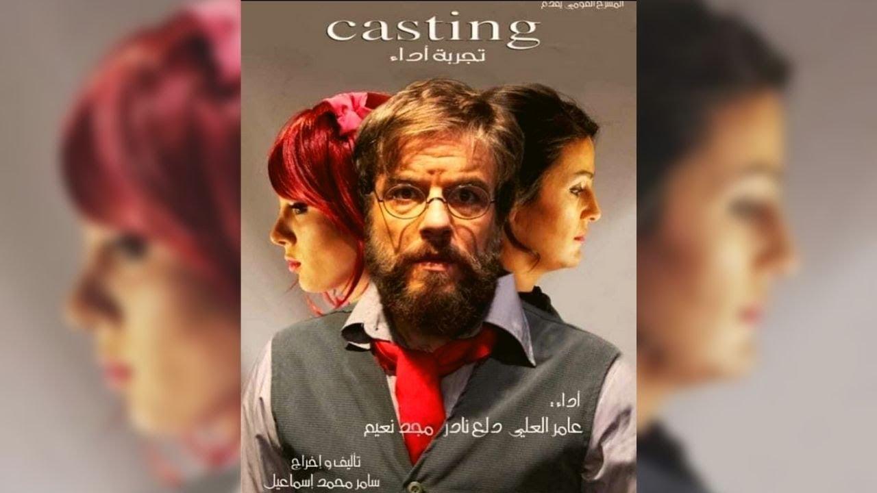 """مسرحية كاستنغ """"تجربة أداء"""" .. على خشبة مسرح القباني للمخرج سامر اسماعيل"""