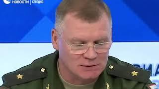 Минобороны: Украина причастна к крушению и манипуляции следствием