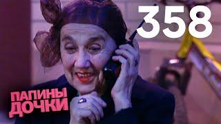 Папины дочки   Сезон 18   Серия 358