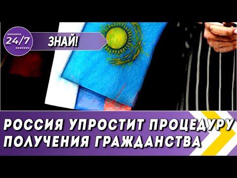 РОССИЯ ГОТОВИТСЯ УПРОСТИТЬ ПРОЦЕДУРУ ПОЛУЧЕНИЯ ГРАЖДАНСТВА ДЛЯ КАЗАХСТАНЦЕВ