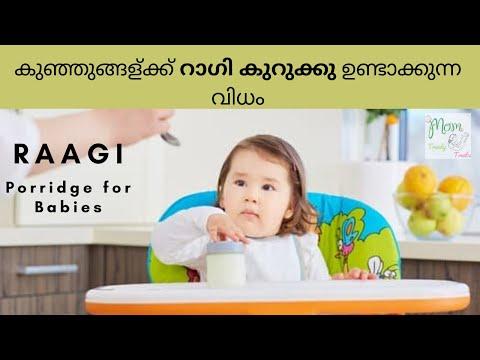 Raagi Kurukk | Kerala Special Baby Food Recipe | 6-12 months