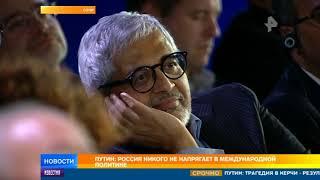 """Путин принял участие в пленарной сессии дискуссионного клуба """"Валдай"""""""