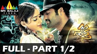 Shakti Telugu Full Movie Part 1/2  JrNTR Ileana Manjari Phadnis  Sri Balaji Video