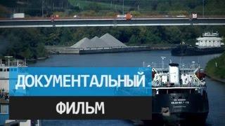 Легенды канала имени Москвы. Документальный фильм