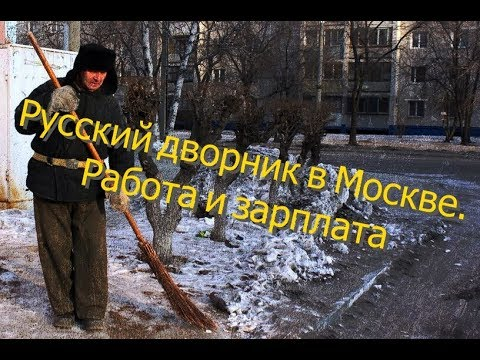 Русский дворник в Москве. Как работает и сколько зарабатывает