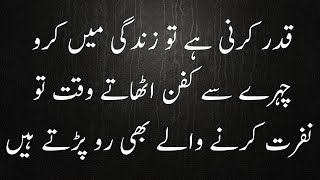 Best Quotes In Urdu Golden Quotes Pyari Baatain Hmong Video