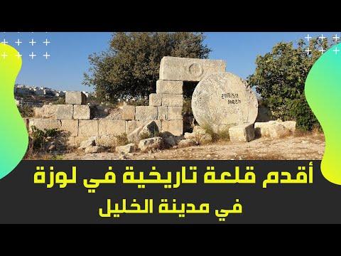شاهد أقدم قلعة تاريخية في لوزة في مدينة الخليل - دير البنات - قلعة خربة الدير -  لقاء مع قادة مجموعة خليل الرحمن الكشفية