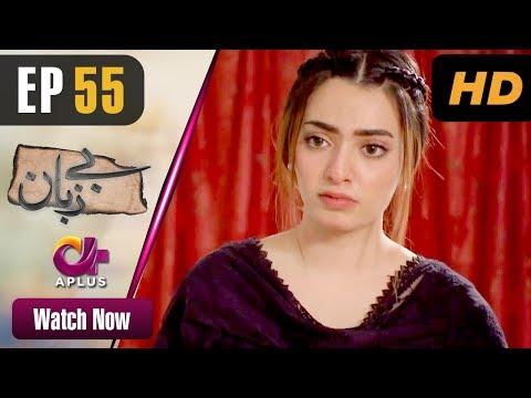 Pakistani Drama | Bezuban - Episode 55 | Aplus Dramas | Usama Khan, Nawal Saeed, Junaid, Mahlaqa