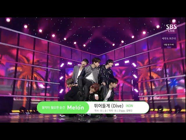 iKON - '뛰어들게 (Dive)' 0301 SBS Inkigayo