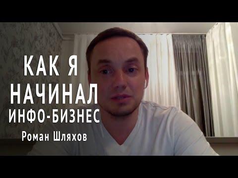 Как я начинал ИнфоБизнес Роман Шляхов