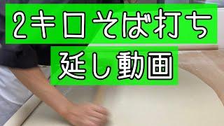そば打ち延し金沢「そば蕎香」の店主によるそば打ち[丸出し、四つ出し、肉分け、本延し、二八、二K玉]
